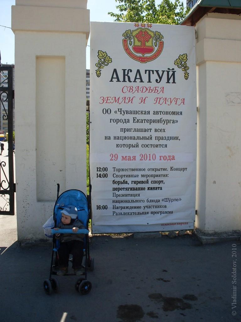 Будет праздник Акатуй